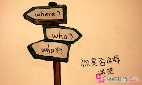 日语学习迷茫-如何学日语-苏州园区日语