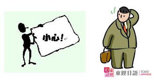 日文汉字含义要注意-日文汉字-日语学习