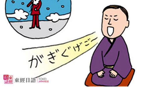 日语五十音图发音-日语五十音-苏州日语学校