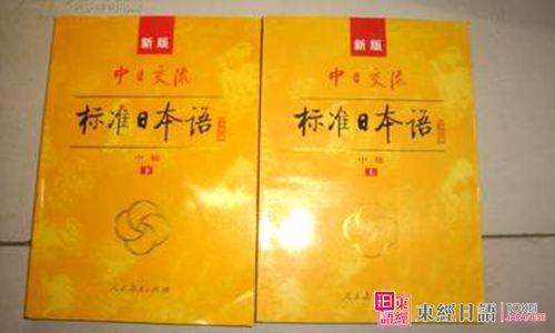 新标准日语-自学日语教材-苏州日语培训班