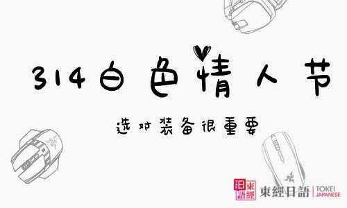 白色情人节-日语我爱你-苏州日语