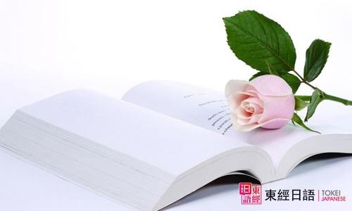 日语初学者-苏州日语-苏州日语培训
