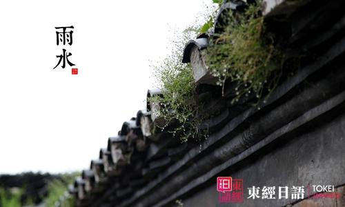 苏州细雨-苏州日语-苏州新区日语培训