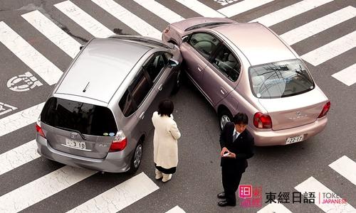 交通日语词汇-苏州日语培训-苏州日语