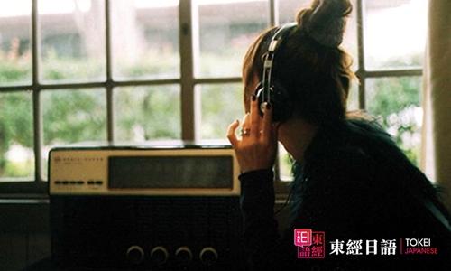 日语听力学习-苏州日语培训-苏州日语