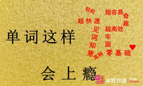 如何快速有效的记日语单词-苏州新区日语培训-苏州日语培训