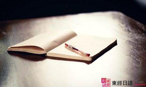 日语学习-苏州日语-苏州日语培训
