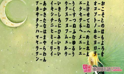 日语五十音图-日语五十音图标-日语培训班