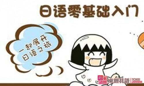 日语入门学习-日语入门视频教程-苏州日语