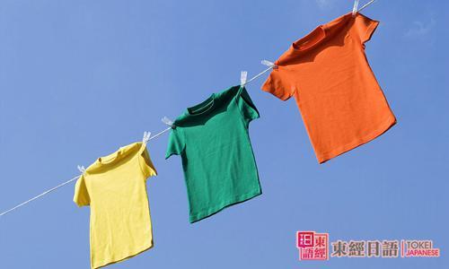 衣服衣料类日语词汇-日语一级词汇-苏州日语