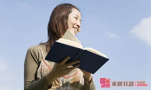 日语自学入门-日语自学教材-苏州日语培训机构