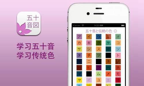 五十音图-日语五十音图记忆法-日语五十音图表