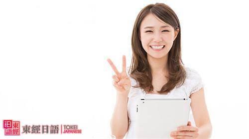 日语学习方法-好的日语学习网站-苏州日语