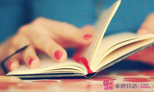 为什么学不好日语-苏州日语学习-苏州日语