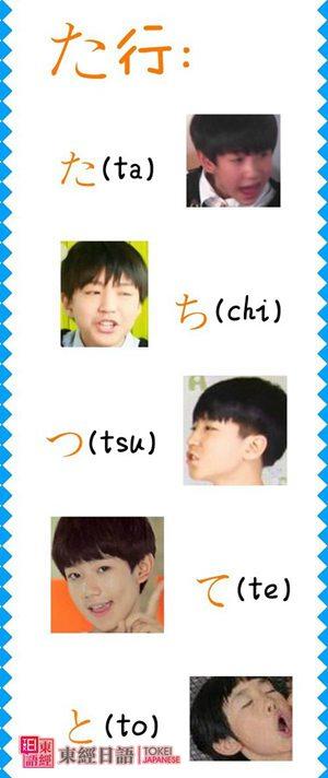 日语五十音图表之tfboys学习卡-日语五十音图表-苏州日语