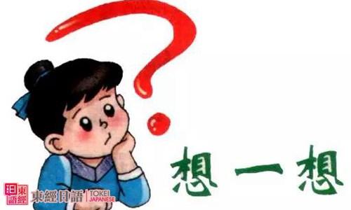日语学习常见问题-苏州日语-苏州日语班