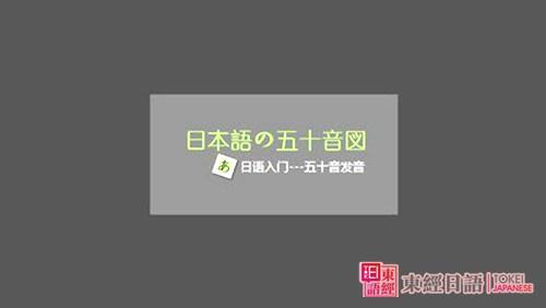 日语五十音图发音-日语50音图发音-日语五十音图表