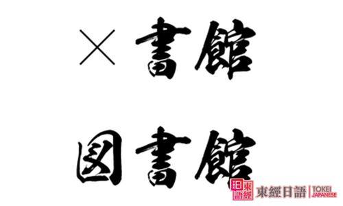 日语汉字-日语培训班-苏州日语培训班