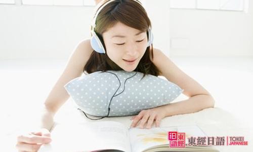 日语听力-苏州园区日语培训-好的日语学习网站