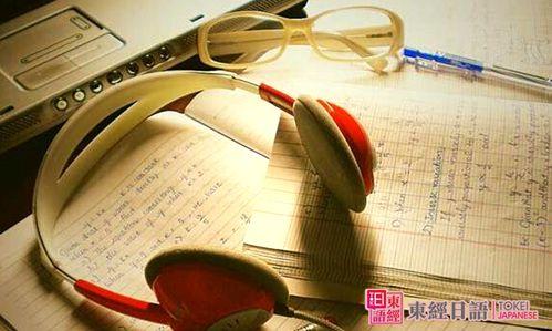 日语听力学习-苏州日语-培训日语