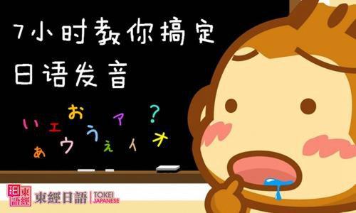 日语发音-常用日语发音-日语培训学校