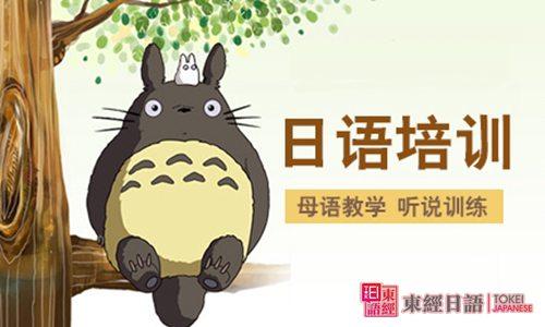 日语培训-苏州东经日语-日语口语学习