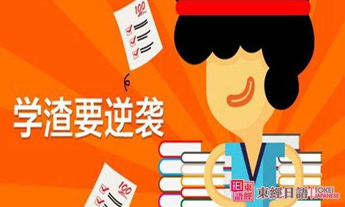 日语学习方法-初学日语-苏州日语学习班