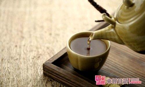 茶的日语说法-苏州日语-苏州东经日语