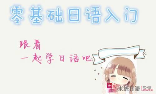 零基础日语入门-苏州日语学校-苏州日语