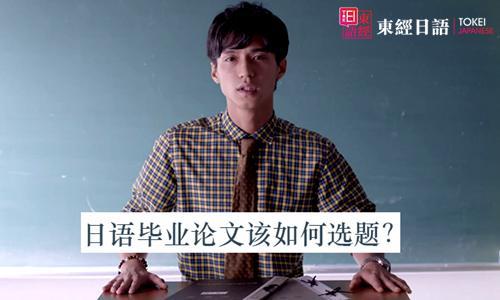 日语毕业论文该如何选题-苏州日语培训机构-日语毕业论文