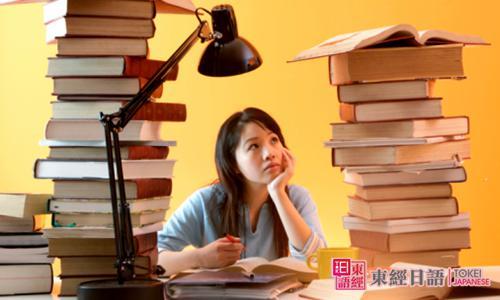 日语学习常见错误-苏州日语-苏州日语培训