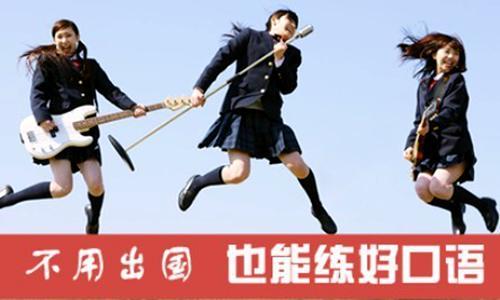提高日语口语-日语培训学校-苏州日语培训学校