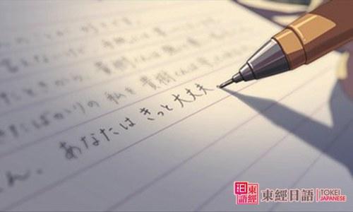 学日语-日语培训学校-日语培训