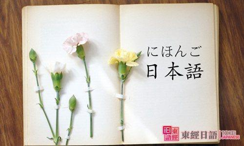 如何学日语-日语培训班-日语培训