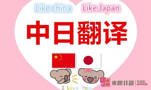 日语翻译-日语培训学校