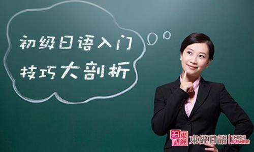 初级日语入门-日语入门-苏州日语培训班