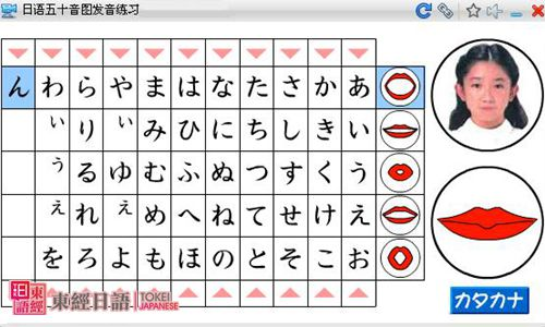 日语五十音-日语培训班-苏州日语培训班