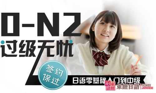 0-N2过级无忧-日语难在什么方面-日语培训班