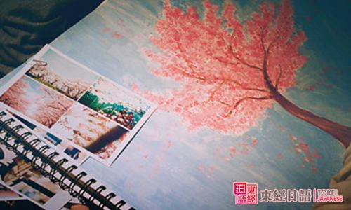 日语学习步骤-日语学习技巧-苏州日语班