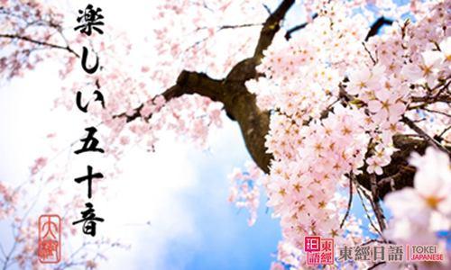 日语50音学习-这本日语50音超好用-好的日语学习网站