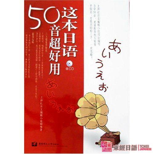 这本日语50音超好用-自学日语教材-好的日语学习网站