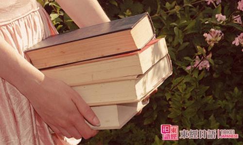 日语教材-日语教程-日语学习班