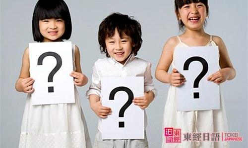 日语新手要注意哪些问题-苏州日语学习班-日语学习常见问题