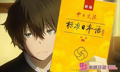 新标日-日语书籍-苏州日语学校