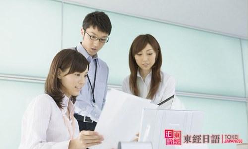 商务日语-日语打招呼-苏州商务日语班