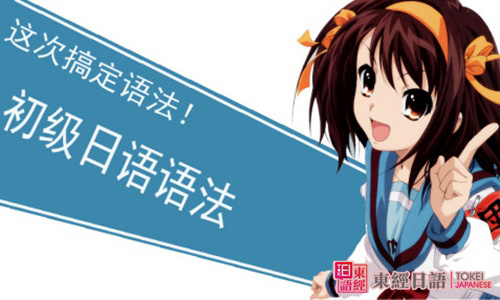 日语初级语法-日语发音