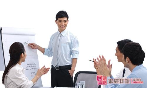 被上司夸赞时-日语口语表达-苏州日语口语班