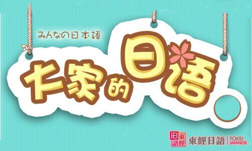 大家的日语-日语培训班-苏州东经日语
