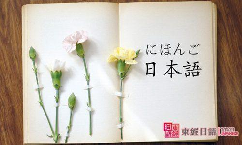 日本语-好的日语学习网站-最好的日语学习网站