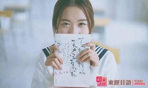 如何学日语50音图-日语零基础